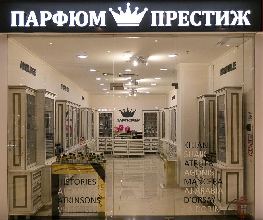 парфюм престиж ставрополь 45