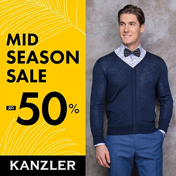 MID SEASON SALE до -50%!