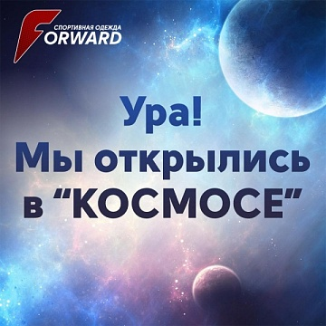 Открытие магазина «FORWARD» @forward_stv в МЦ «КОSМОС»